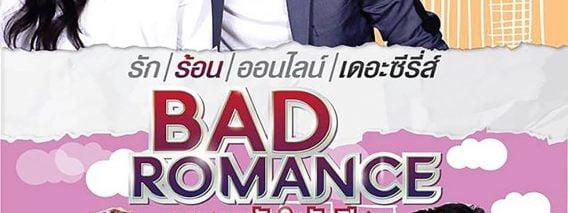 Bad Romance The Series I Thai BL Series