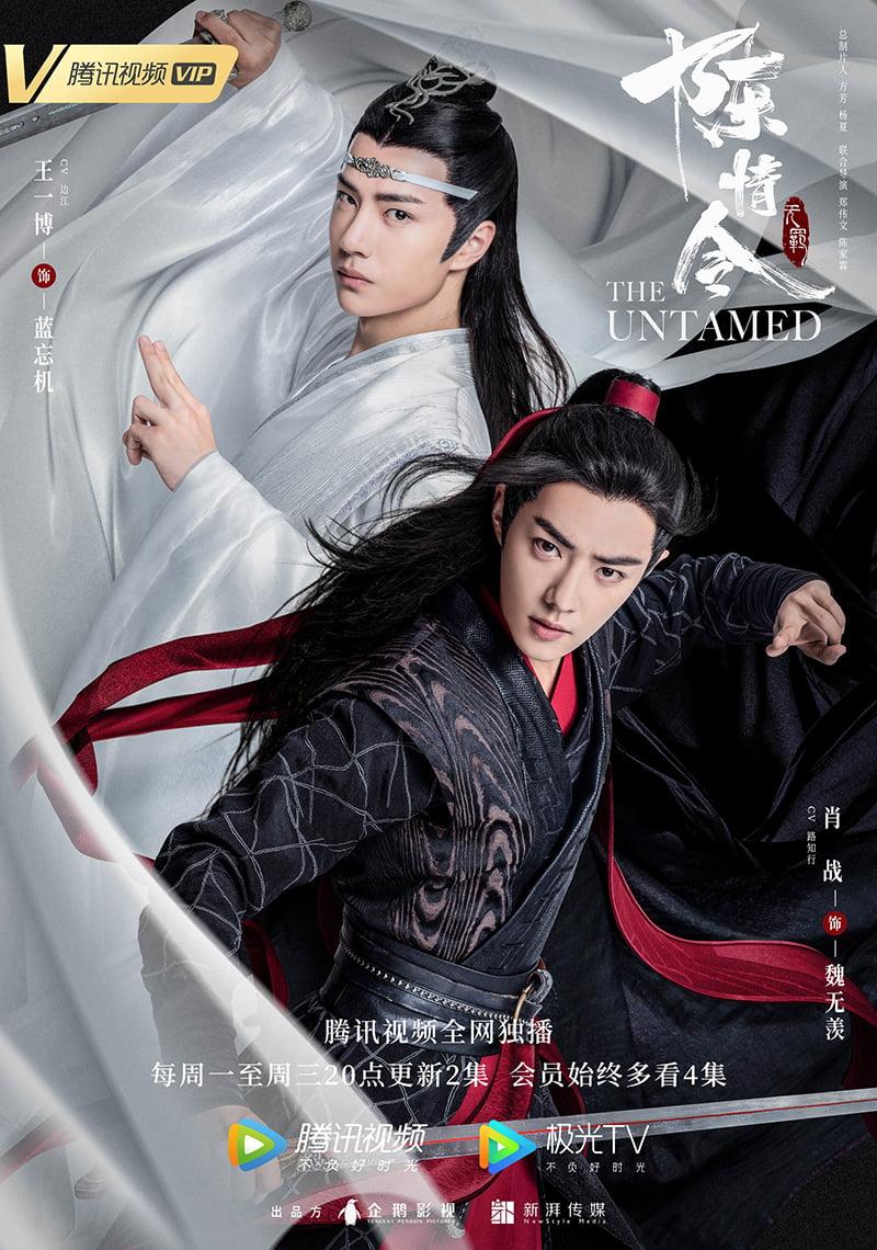 the-untamed-陈情令-2019-chinese-bromance