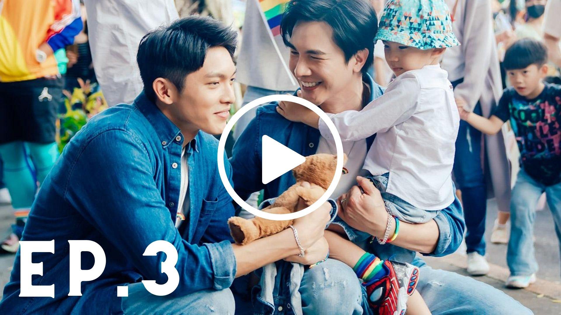 PAPA & DADDY Episode 3 [ENG]